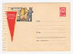 ХМК СССР/1963 г. 2724  23.08.1963 Бигада коммунистического труда