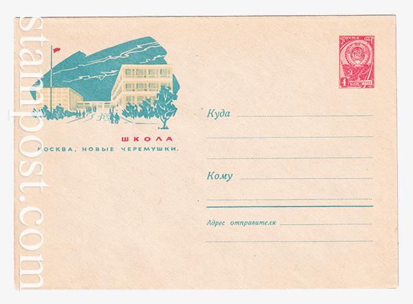 2725 ХМК СССР  23.08.1963 Москва. Новые Черемушки. Школа