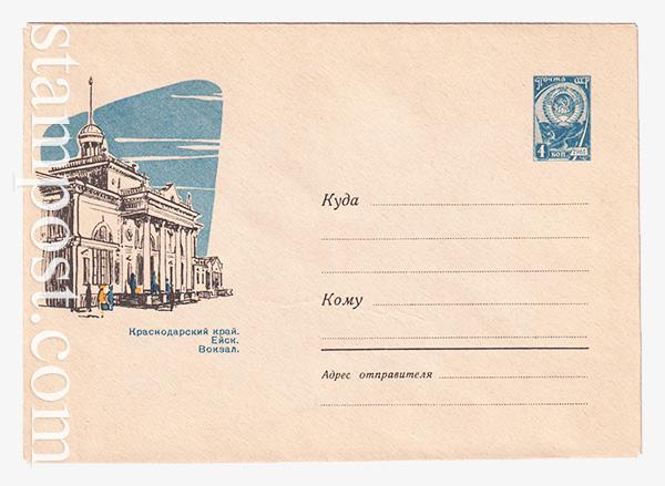 2728 ХМК СССР  28.08.1963 Вокзал в Ейске