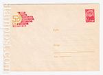 ХМК СССР/1963 г. 2729  28.08.1963 Мир. Труд. Свобода. Равенство. Братство и Счастье всех народов.