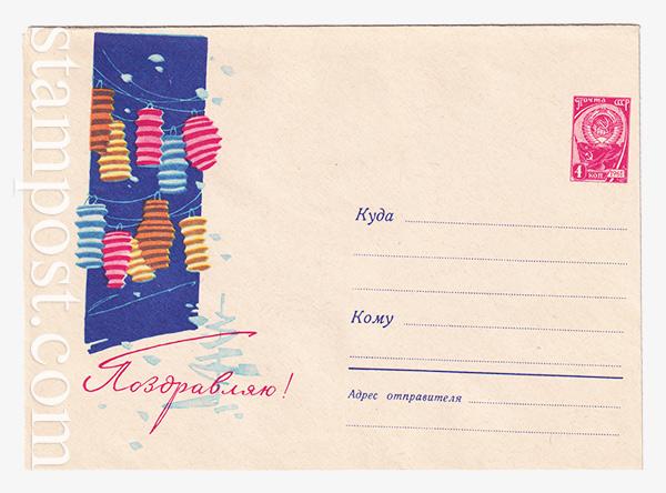 2730 ХМК СССР  28.08.1963 Поздравляю. Цветные фонарики