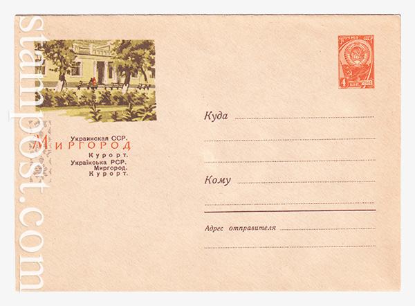 2731 ХМК СССР  28.08.1963 Миргород. Курорт