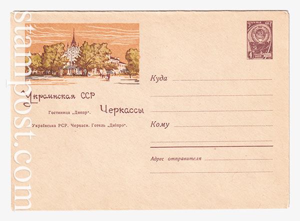 """2732 ХМК СССР  28.08.1963 Черкассы. Гостиница """"Днепр"""""""