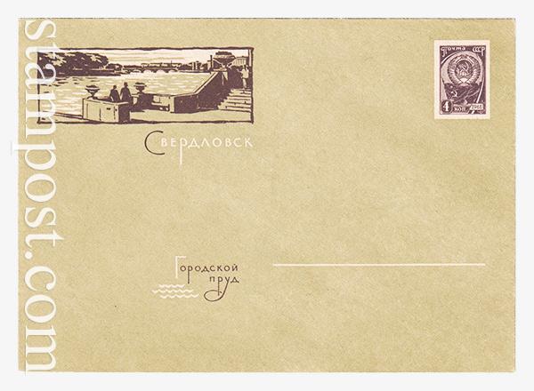 2520 ХМК СССР  10.05.1963 Свердловск. Городской пруд