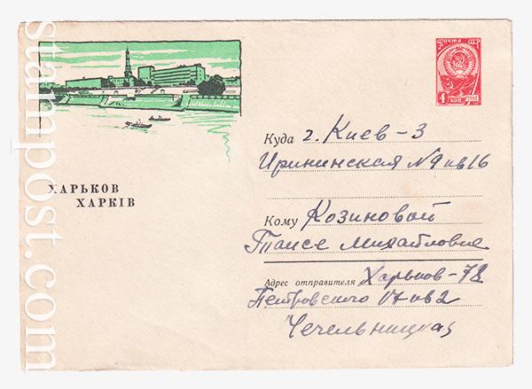 2831 ХМК СССР  26.10.1963 Харьков. На реке Лопань