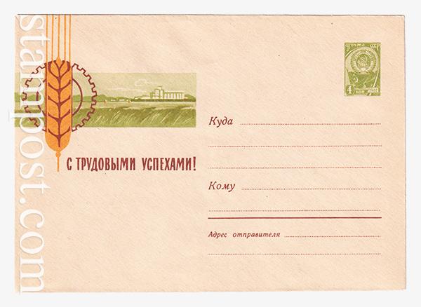 2735 ХМК СССР  31.08.1963