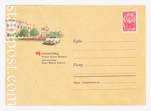 2736 ХМК СССР  31.08.1963 Целиноград. Улица Карла Маркса.