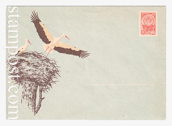 2737 ХМК СССР  03.09.1963 Аисты в гнезде