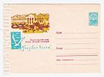 """ХМК СССР/1963 г. 2739  03.09.1963 Анапа. Детский санаторий """"Голубая волна"""""""