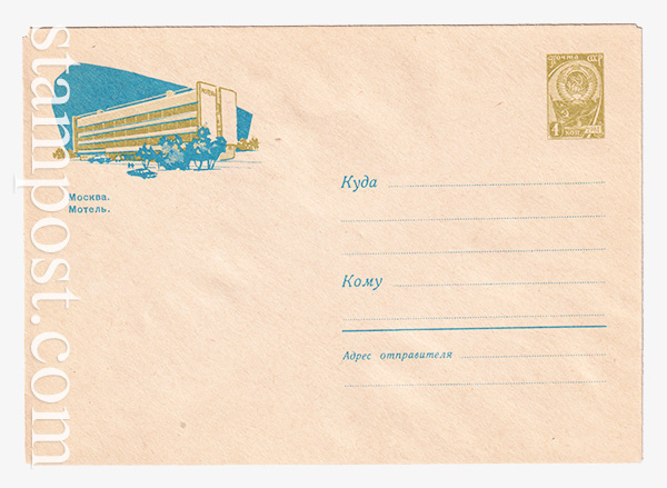 2742 ХМК СССР  07.09.1963 Москва. Мотель
