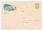 ХМК СССР/1963 г. 2742  07.09.1963 Москва. Мотель