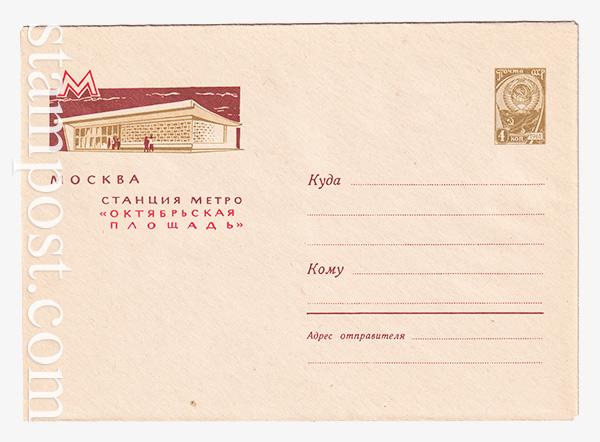 """2743 ХМК СССР  07.09.1963 Москва. Станция метро """"Октябрьская площадь"""""""