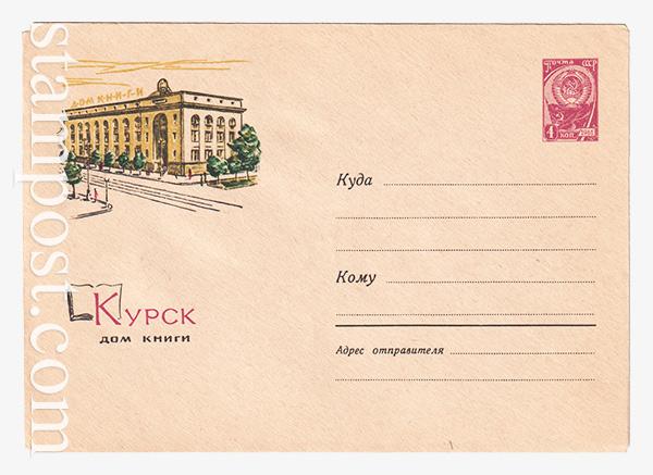 2749 ХМК СССР  07.09.1963 Курск. Дом книги