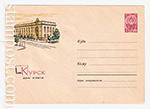 ХМК СССР/1963 г. 2749  07.09.1963 Курск. Дом книги