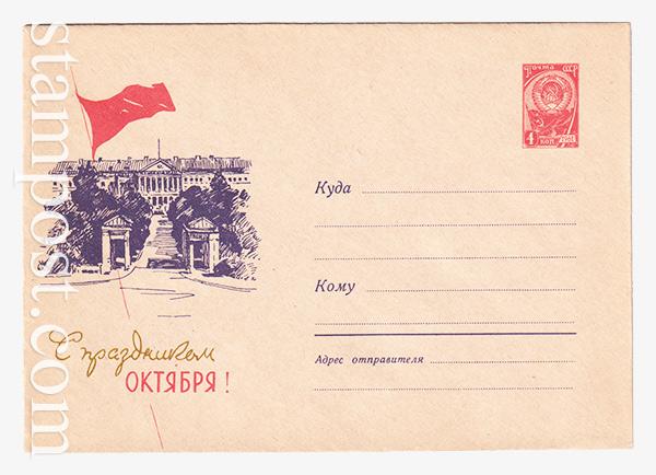 2750 ХМК СССР  07.09.1963 С праздником Октября!