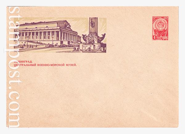 2757 ХМК СССР  12.09.1963 Ленинград. Центральный военно-морской музей.