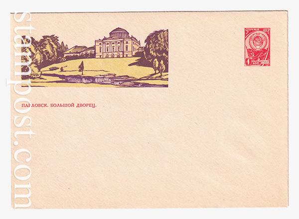 2761 ХМК СССР  13.09.1963 Павловск. Большой дворец.