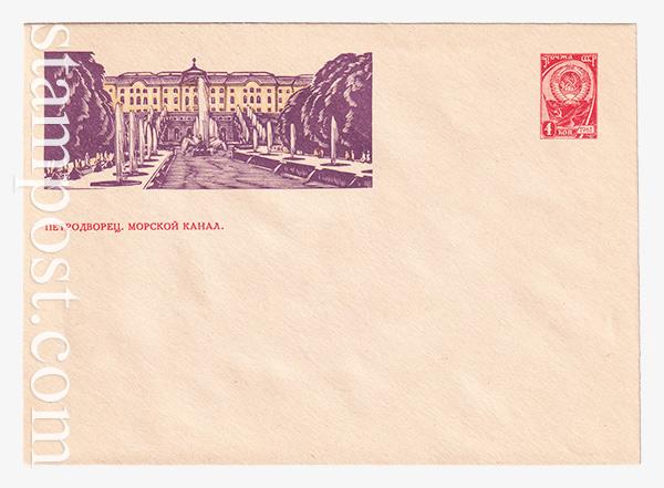2762-1 ХМК СССР  13.09.1963 Петродворец. Морской канал.