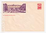 ХМК СССР/1963 г. 2762-1  13.09.1963 Петродворец. Морской канал.