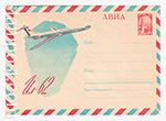 ХМК СССР/1963 г. 2640  06.07.1963 АВИА. Ил-62