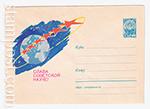 ХМК СССР/1963 г. 2710  10.08.1963 Слава советской науке