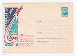 ХМК СССР/1963 г. 2396  13.02.1963 12 апреля - день космонавтики СССР.
