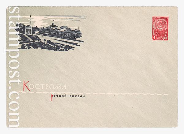 2841 ХМК СССР  10.11.1963 Кострома. Речной вокзал.