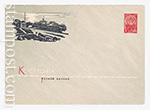 ХМК СССР/1963 г. 2841  10.11.1963 Кострома. Речной вокзал.
