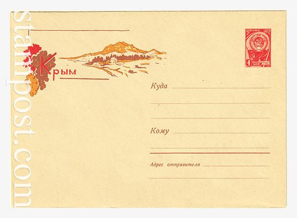 2843 ХМК СССР  10.11.1963 Крым.