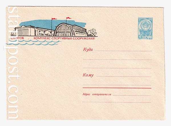 2846 ХМК СССР  10.11.1963 Саратов. Комплекс спортивных сооружений