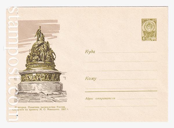 2851 ХМК СССР  12.11.1963 Новгород. Памятник тысячелетию России.