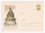 ХМК СССР/1963 г. 2851  12.11.1963 Новгород. Памятник тысячелетию России.