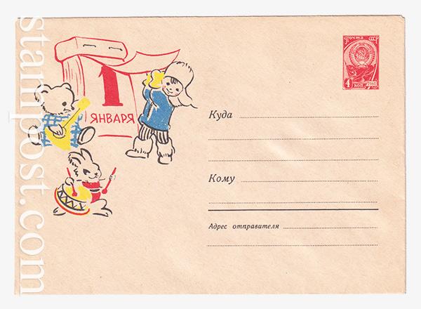 2853-1 ХМК СССР  14.11.1963 1 января. Календарь и детские игрушки.