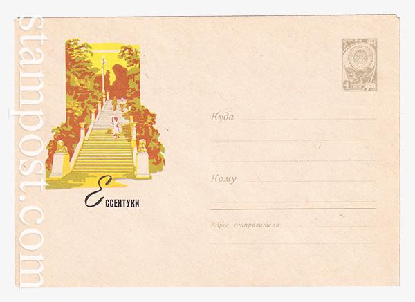 2854 ХМК СССР  16.11.1963 Ессентуки. Лестница в парке
