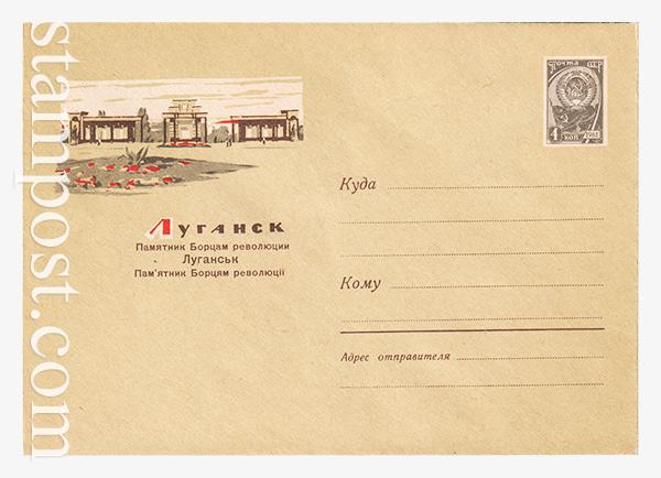 2857 ХМК СССР  18.11.1963 Луганск. Памятник борцам революции.