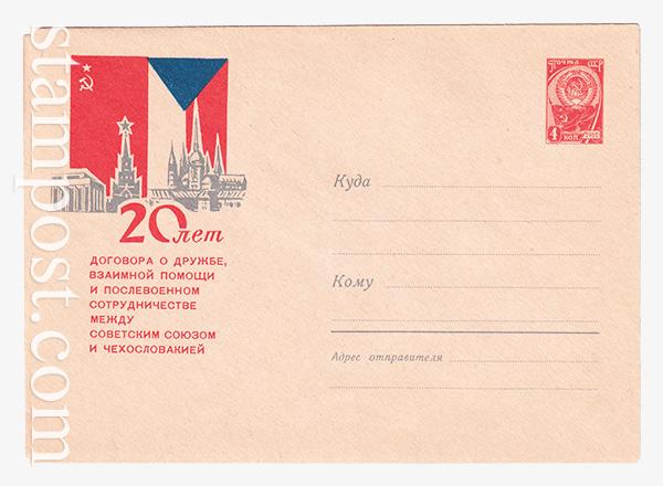 2858 ХМК СССР  18.11.1963 20 лет договора о дружбе между СССР и ЧССР