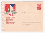 ХМК СССР/1963 г. 2858  18.11.1963 20 лет договора о дружбе между СССР и ЧССР