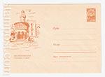"""ХМК СССР/1963 г. 2860  22.11.1963 Железноводск. Санаторий """"Ударник"""""""
