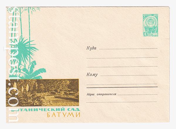 2861 ХМК СССР  25.11.1963 Батумский ботанический сад.