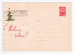 ХМК СССР/1963 г. 2863  26.11.1963 С Новым годом! Елка на фоне промышленного пейзажа.