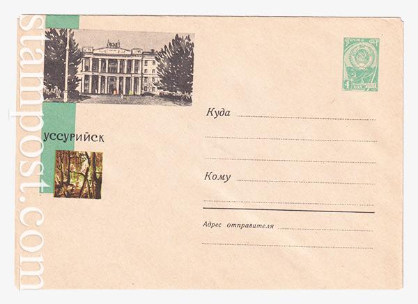 2862 ХМК СССР  25.11.1963 Уссурийск.