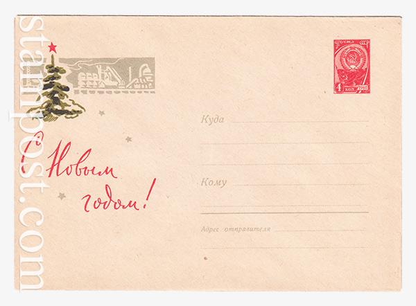 2863 ХМК СССР  26.11.1963 С новым годом! Елка на фоне промышленного пейзажа