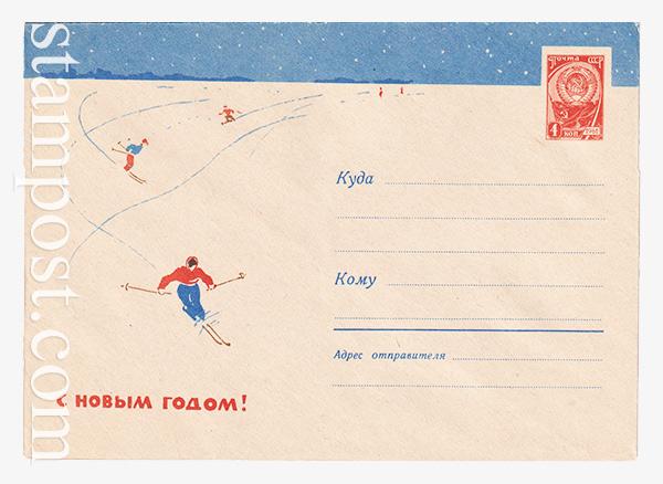 2866 ХМК СССР  27.11.1963 С Новым годом! Лыжники.