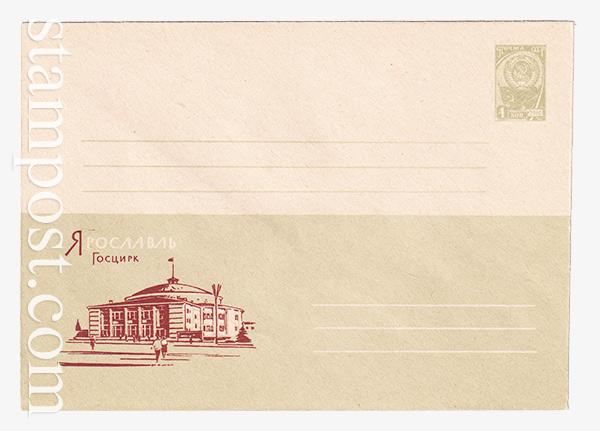 2868 ХМК СССР  27.11.1963 Ярославль. Госцирк