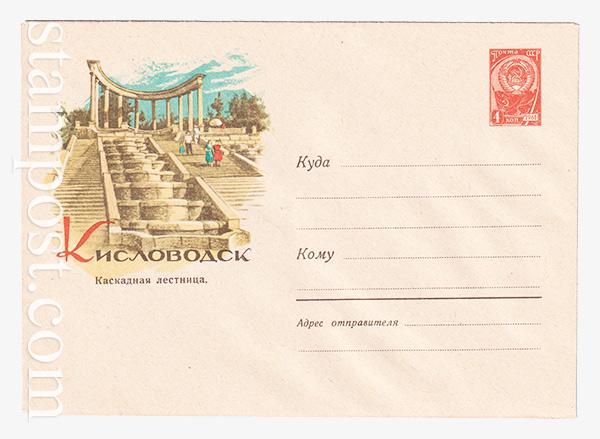 2869 ХМК СССР  28.11.1963 Кисловодск. Каскадная лестница