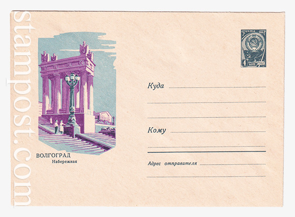 2879 ХМК СССР  07.12.1963 Волгоград. Набережная.