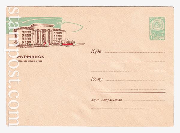 2880 ХМК СССР  07.12.1963 Мурманск. Краеведческий музей.
