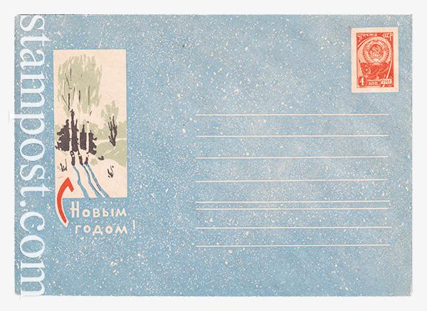 2881 ХМК СССР  07.12.1963 С Новым годом! Зимний пейзаж.