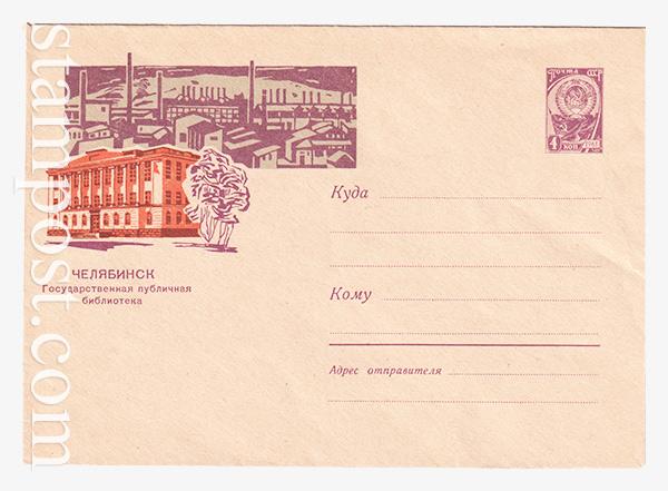 2883 ХМК СССР  09.12.1963 Челябинск. Публичная библиотека.