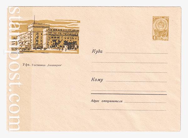 "2887 ХМК СССР  12.12.1963 Уфа. Гостиница ""Башкирия"""
